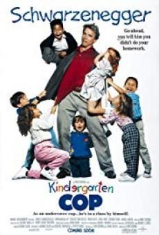 Kindergarten Cop 1 ตำรวจเหล็ก ปราบเด็กแสบ ภาค 1