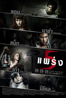 Ha phraeng (2009) 5 เเพร่ง
