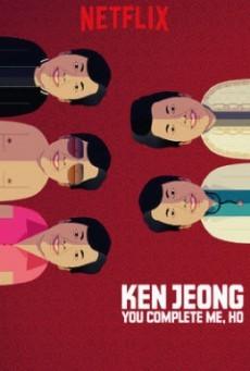 Ken Jeong - You Complete Me, Ho ( เคน จอง - รักเมียที่สุด )