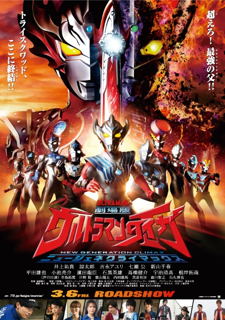 Ultraman Taiga the Movie New Generation Climax (2020) อุลตร้าแมนไทกะ