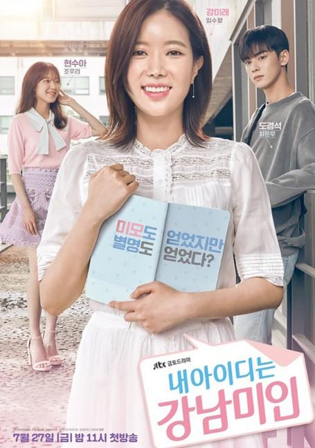 My ID is Gangnam Beauty กังนัมบิวตี้ รักนี้ไม่มีปลอม