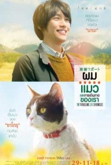 The Travelling Cat Chronicles ผม แมว และการเดินทางของเรา