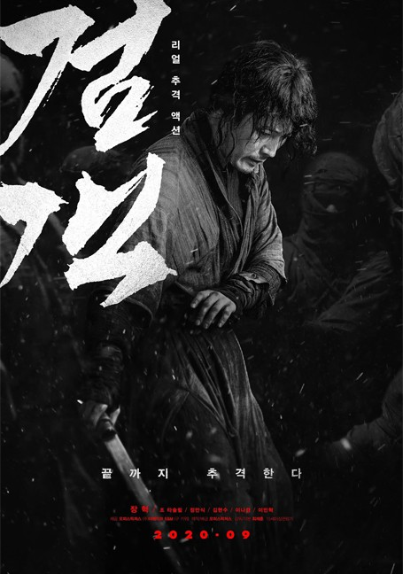 The Swordsman (2020) จอมดาบคืนยุทธ