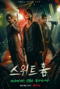 Sweet Home (2020) สวีทโฮม