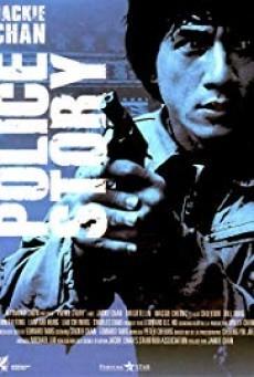 Police Story วิ่งสู้ฟัด (1985) (ภาค 1)