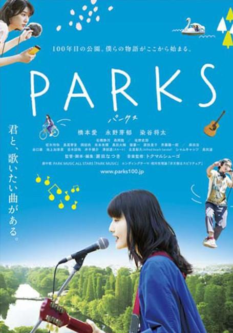 Parks (2017) พาร์ค