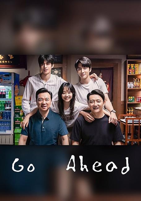 Go Ahead (2020)  ถักทอรักที่ปลายฝัน