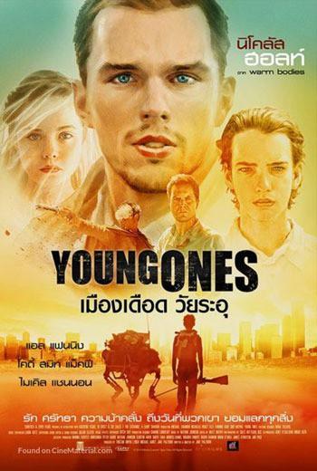 YOUNG ONES (2014) เมืองเดือด วัยระอุ